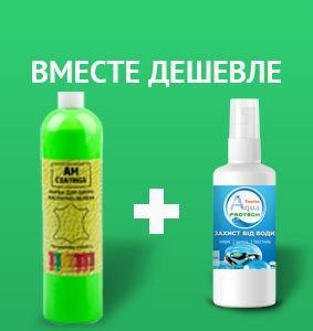 Краска для кожи 200 мл. + супергидрофоб 100 мл. AM coatings