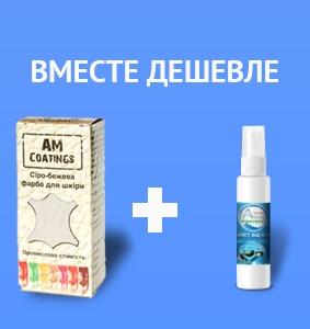Краска для кожи 35 мл + супергидрофоб 50 мл. AM coatings