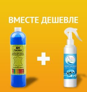 Краска для кожи 500 мл. + супергидрофоб 200 мл. AM coatings
