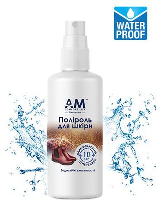 Полироль для кожи ТМ АМ. Водоотталкивающая пропитка для гладкой кожи 50мл AM coatings