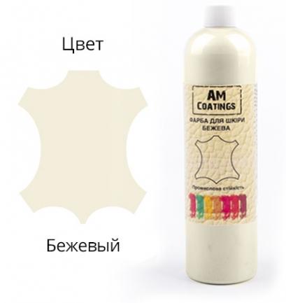 Краска для кожи - Бежевая 500 мл AM coatings