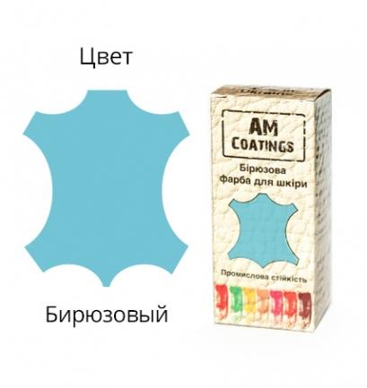 Краска для кожи - Бирюзовая 35 мл AM coatings