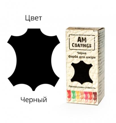 Краска для кожи - Черная 35 мл AM coatings