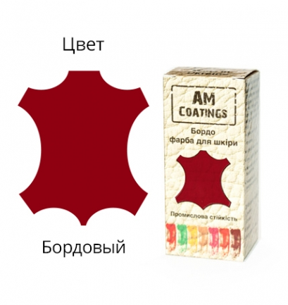 Краска для кожи - Бордовая 35 мл AM coatings