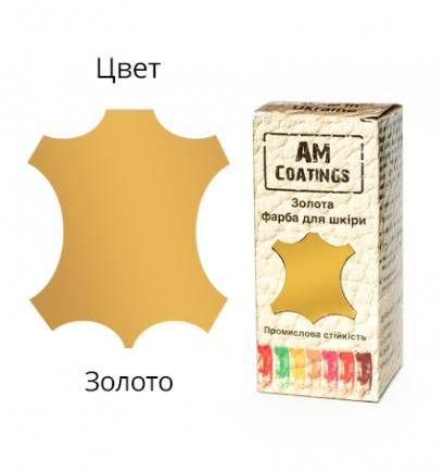 Краска для кожи - Золотая 35 мл AM coatings