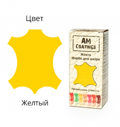 Краска для кожи - Желтая 35 мл AM coatings