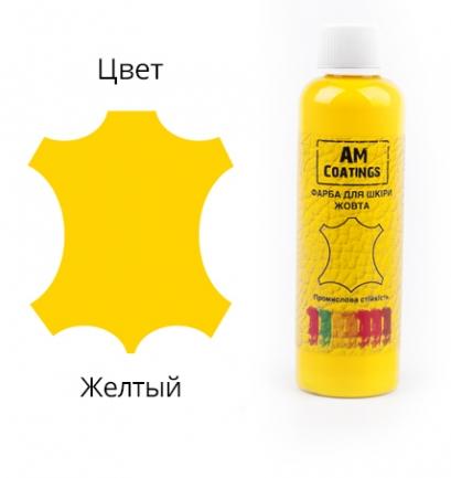 Краска для кожи - Желтая 200 мл AM coatings
