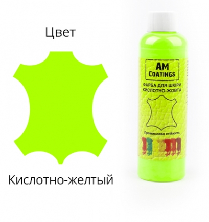Краска для кожи - Кислотно-Желтая 200 мл AM coatings