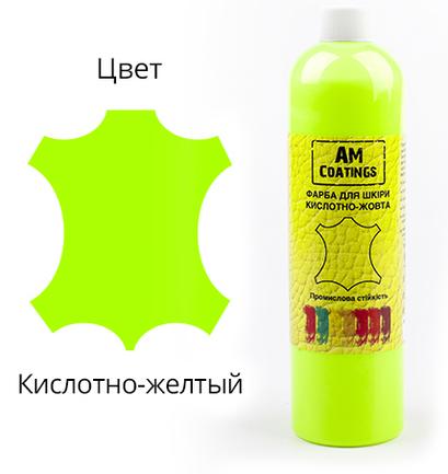 Краска для кожи - Кислотно-Желтая 500 мл AM coatings