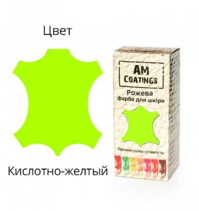 Краска для кожи - Кислотно-Желтая 35 мл AM coatings