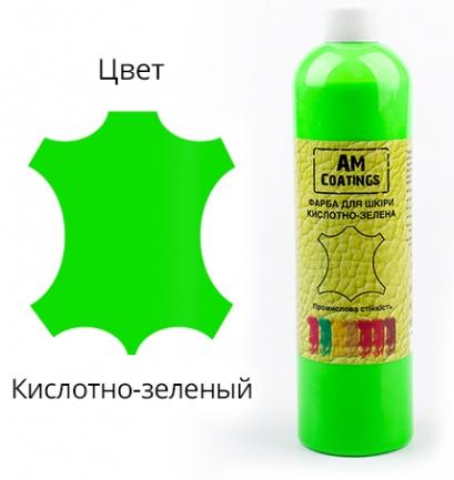 Краска для кожи - Кислотно-Зеленая 500 мл AM coatings