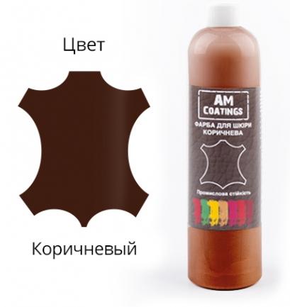 Краска для кожи - Коричневая 500 мл AM coatings