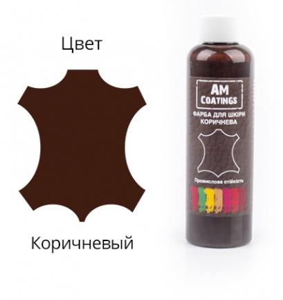 Краска для кожи - Коричневая 200 мл AM coatings