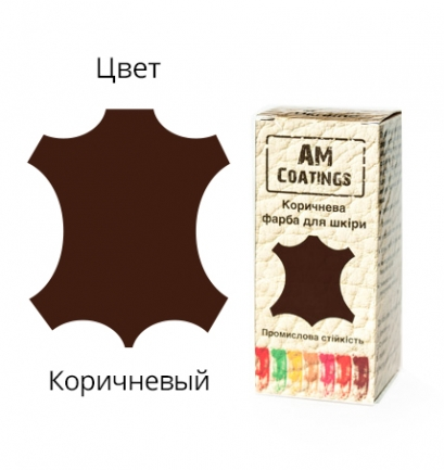 Краска для кожи - Коричневая 35 мл AM coatings
