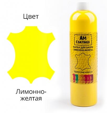 Краска для кожи - Лимонно-Желтая 500 мл AM coatings