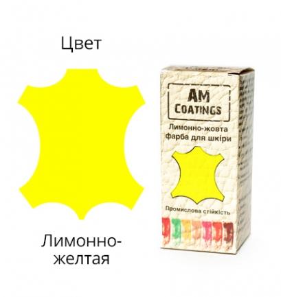 Краска для кожи - Лимонно-Желтая 35 мл AM coatings