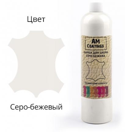 Краска для кожи - Серо-Бежевая 500 мл AM coatings