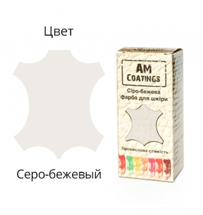 Краска для кожи - Серо-Бежевая 35 мл AM coatings