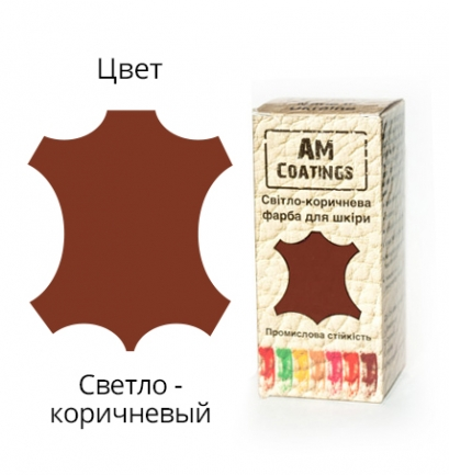 Краска для кожи - Светло-Коричневая 35 мл AM coatings