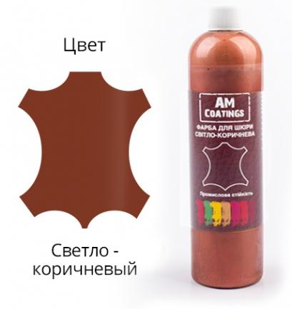 Краска для кожи - Светло-Коричневая 500 мл AM coatings
