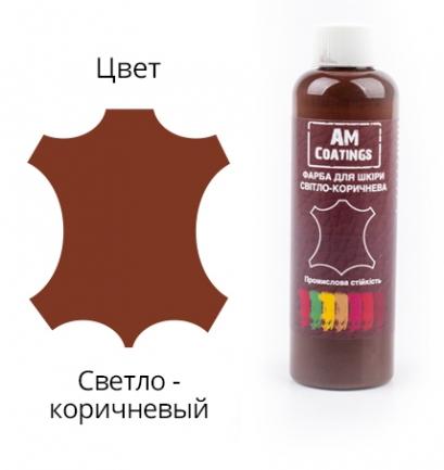 Краска для кожи - Светло-Коричневая 200 мл AM coatings