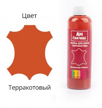 Краска для кожи - Терракотовая 200 мл AM coatings