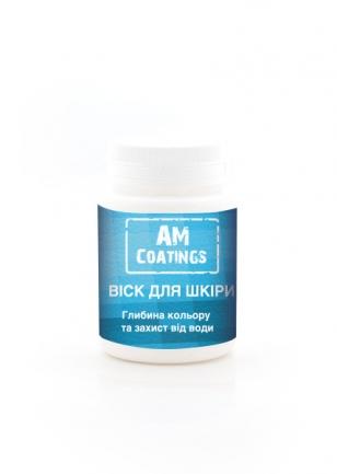 Воск для кожи 100 мл AM coatings