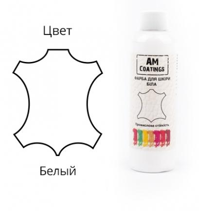 Краска для кожи - Белая 200 мл AM coatings