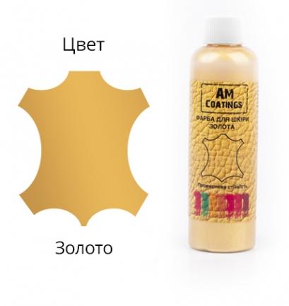 Краска для кожи - Золотая 200 мл AM coatings