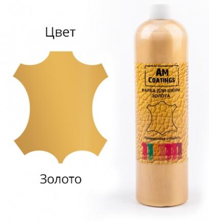 Краска для кожи - Золотая 500 мл AM coatings